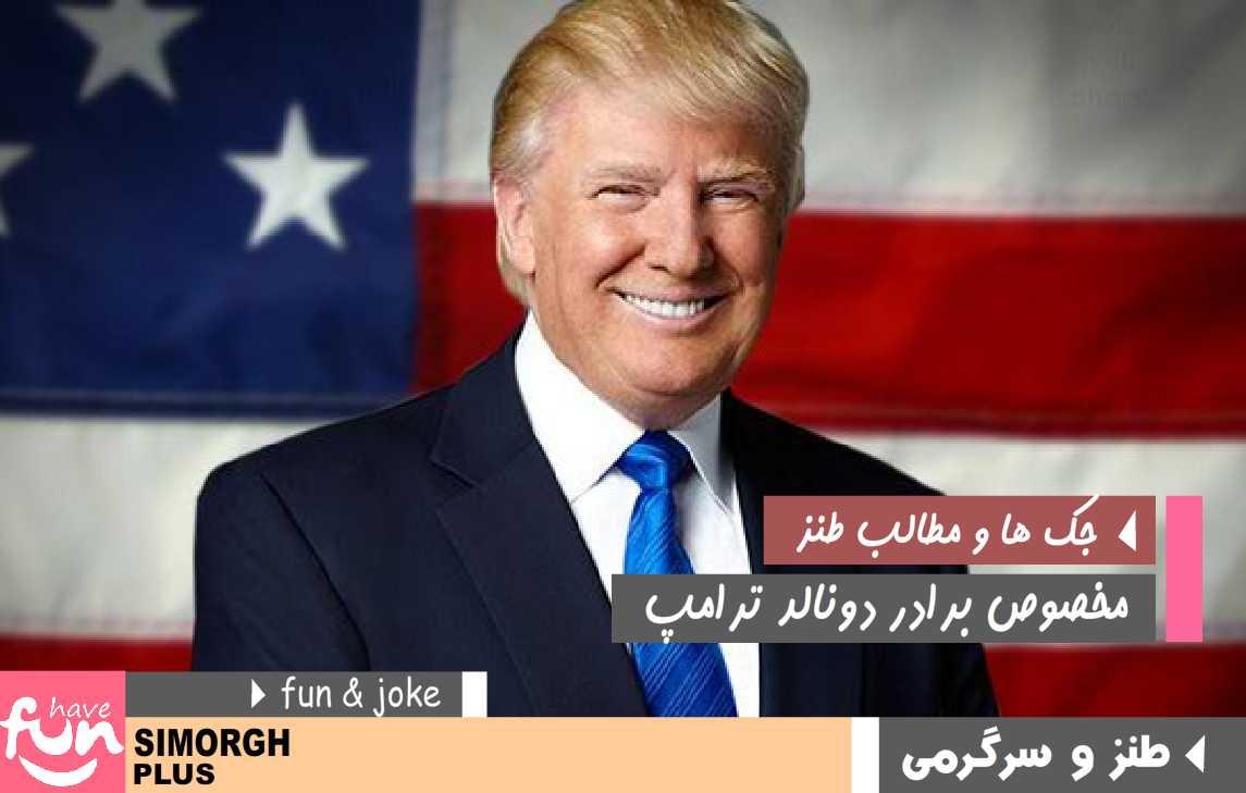 شوخی با زندگی شخصی ترامپ رییس جمهور احمق آمریکا
