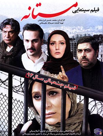 دانلود فیلم جدید مستانه با لینک مستقیم