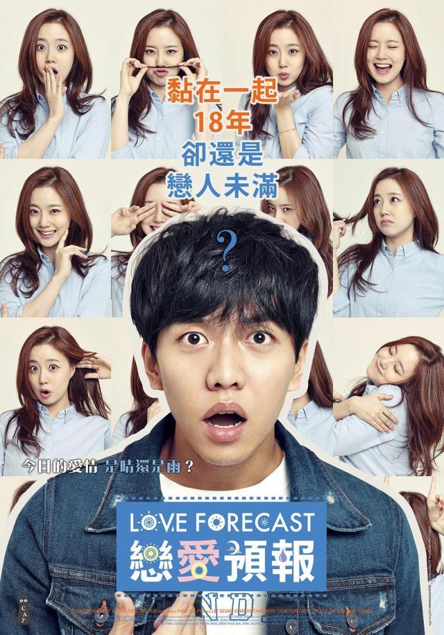 دانلود فیلم کره ای پیش بینی عشق - Love Forecast 2015 - با زیرنویس فارسی فیلم