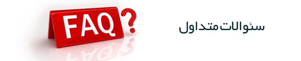 http://uupload.ir/files/ixnz_%D8%B3%D9%88%D8%A7%D9%84%D8%A7%D8%AA.jpg