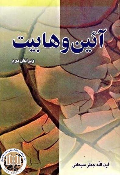 آیین وهابیت