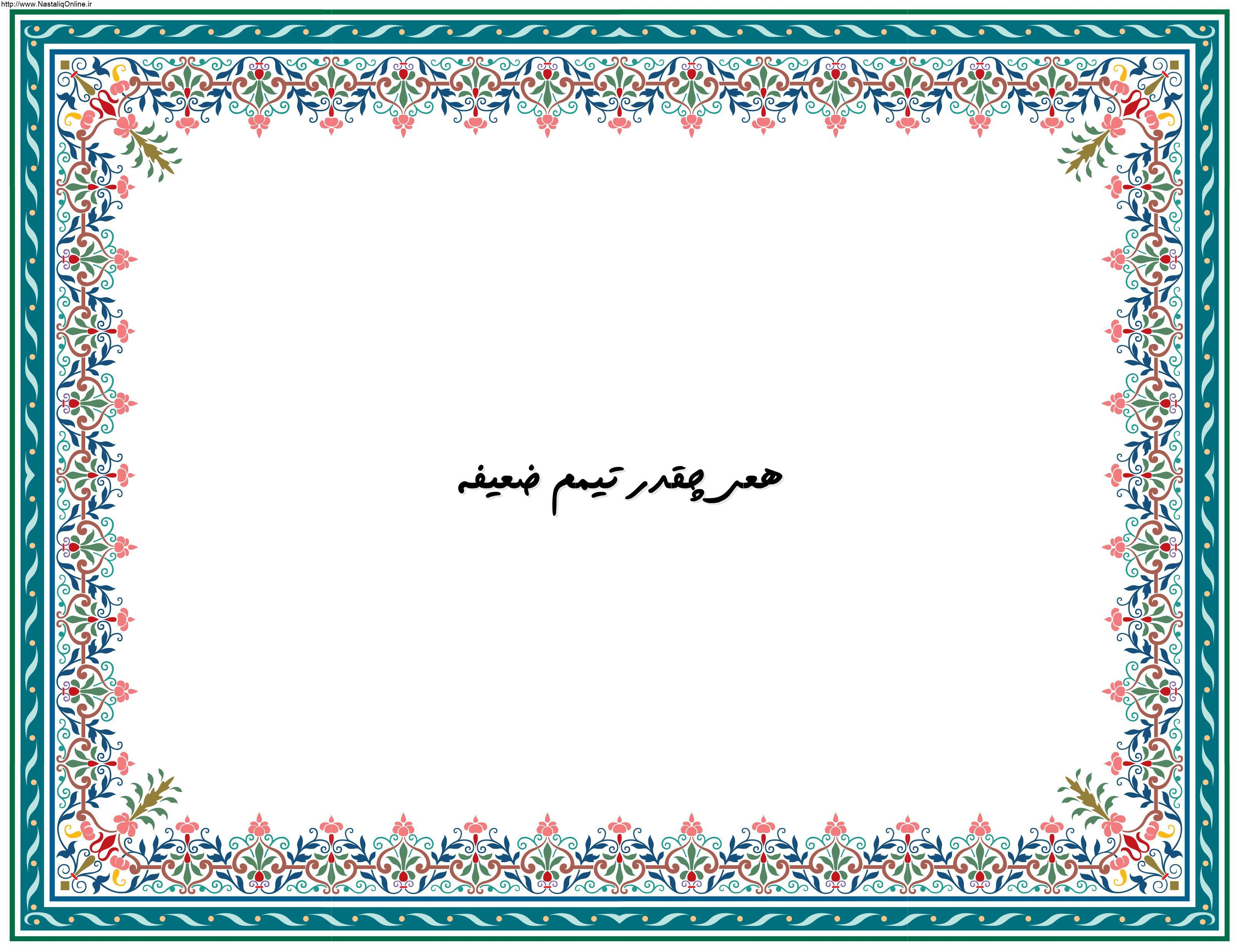 iz11_nastaliqonline.ir-_2_.jpg
