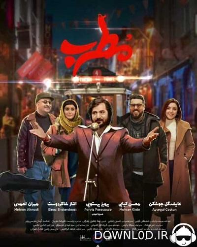 دانلود فیلم سینمایی مطرب