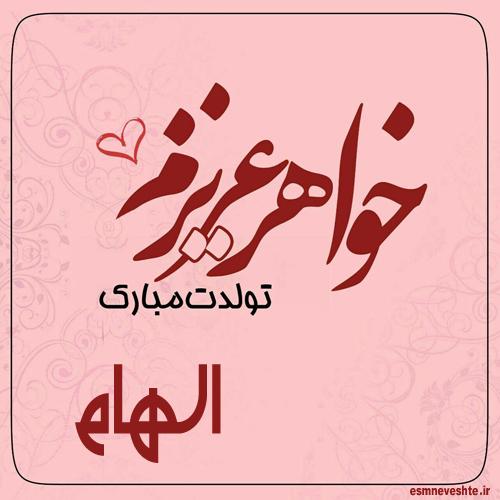 خواهر عزیزم الهام تولدت مبارک