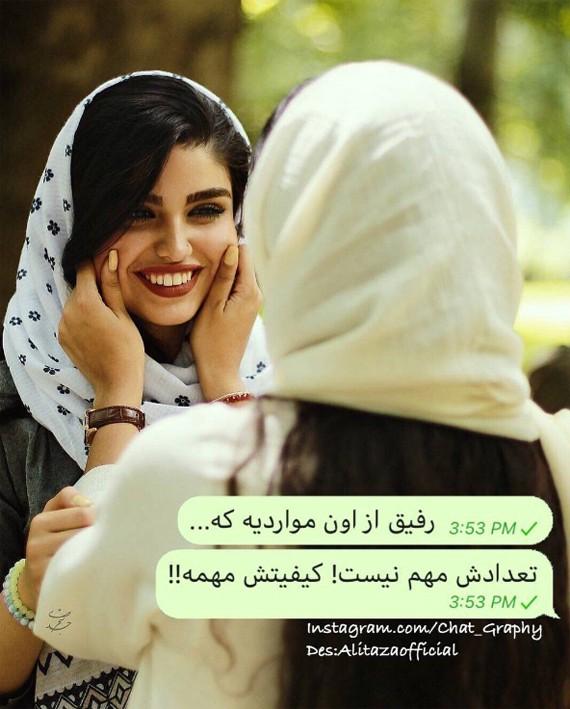 عکس نوشته دوست