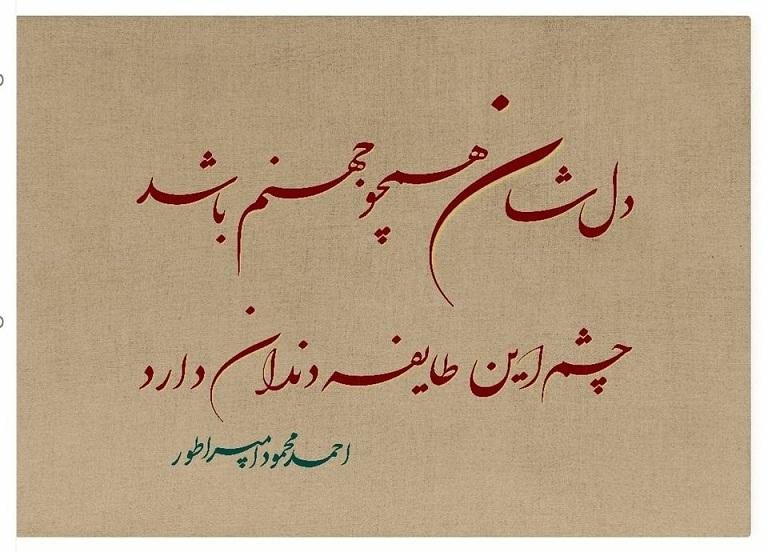 دل شان همچو جهنم باشد  چشم این طایفه دندان دارد   احمد محمود امپراطور  ahmad mahmood imperator