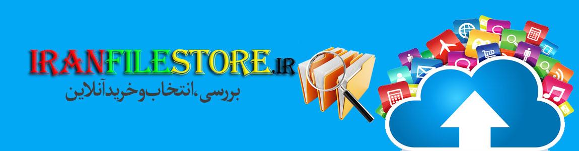 فروشگاه اینترنتی ایران فایل
