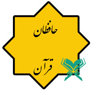 حافظان قرآن