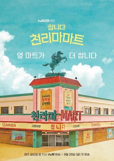 دانلود سریال کره ای فروشگاه پگاسوس - Pegasus Market 2019 - با زیرنویس فارسی سریال