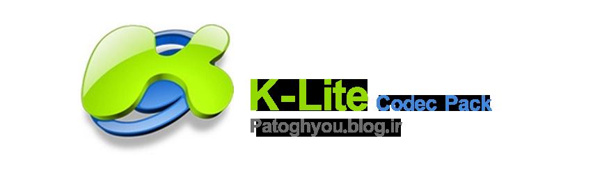 دانلود کا لایت کدک K-Lite Codec Pack 13.4.5 Final