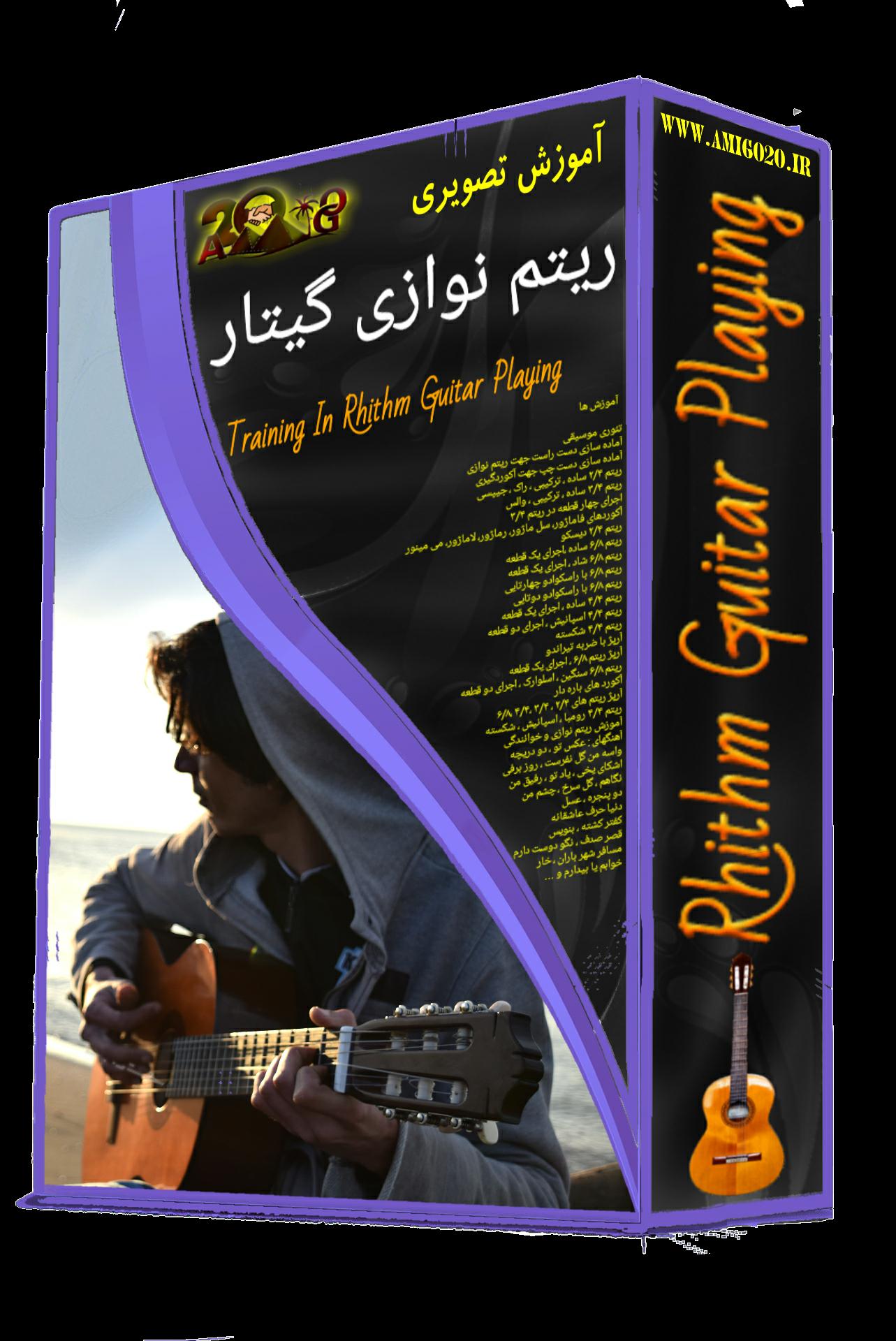 آموزش تصویری ریتم نوازی گیتار