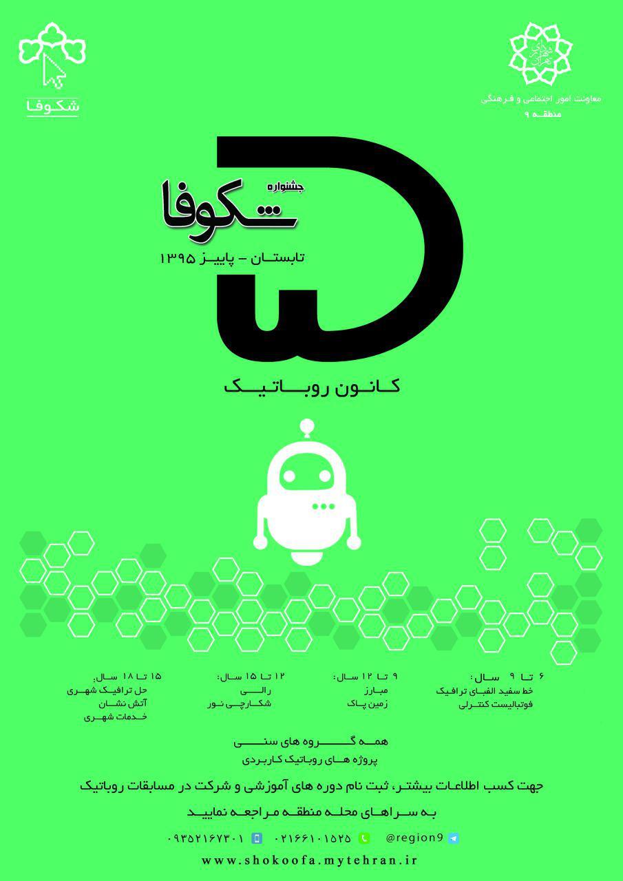 جشنواره شکوفا 95 کانون رباتیک