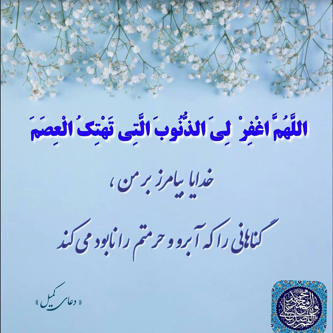 [تصویر:  j8ji_اللهم_عجل_لولیک_الفرج_on_instagram_...اد_الل.jpg]