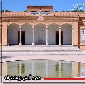 معبد_زرتشتیان