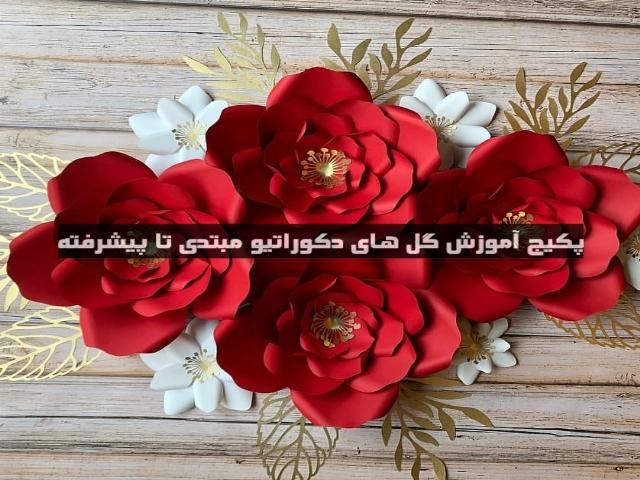 گل رز دیواری