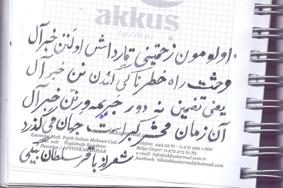 نوشته ای از باقر سلطان بیگی