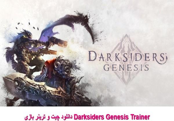 دانلود چیت و ترینر بازی Darksiders Genesis Trainer