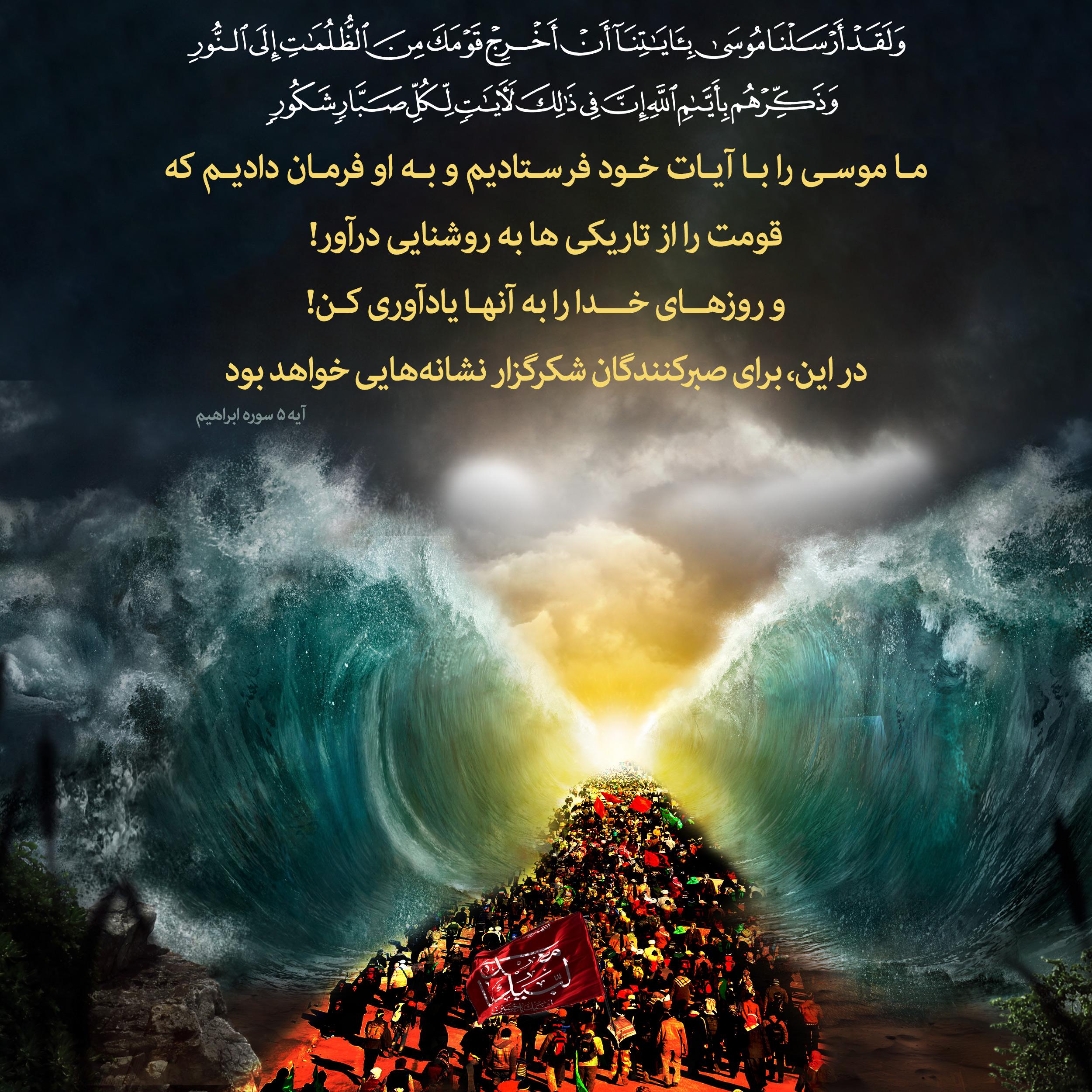انقلاب اسلامی مردم ایران