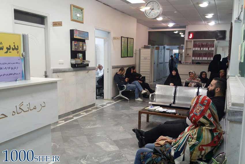 درمانگاه شبانه روزی امام رضا