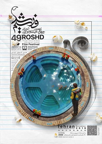 دبیرخانه جشنواره بین المللی فیلم رشد در بخش بوستان جشنواره فیلم رشد در نسیم شهر کارشناسی تکنولوژی و گروههای آموزشی ناحیه 2 بهارستان چهل و نهمین جشنواره بین المللی فیلم رشد