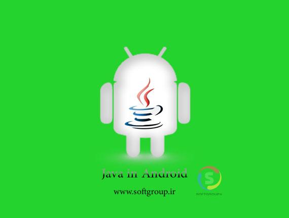 دانلود نرم افزار Java in Android - اجرای جاوا در اندروید