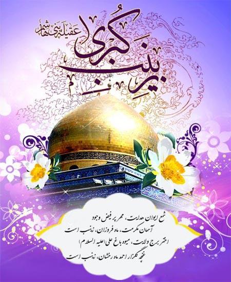 نام ها و اس ام اس های تبریک روز ولادت حضرت زینب (س)