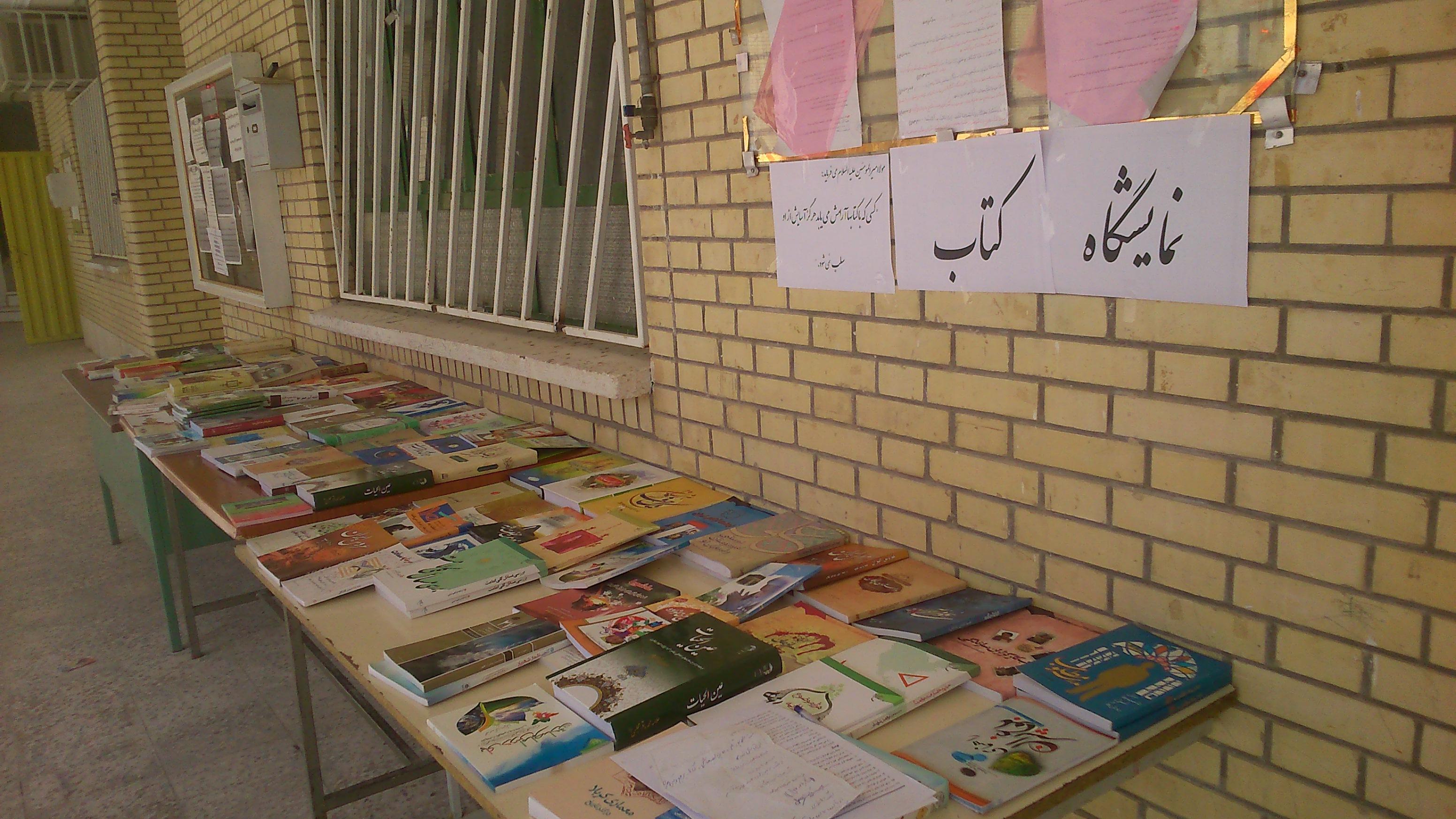 برگزاری نمایشکاه کتاب و بازدیداز کتابخانه شهر