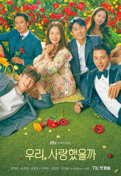 دانلود سریال کره ای ما عاشق هم بودیم ؟ - Was It Love 2020 - با زیرنویس فارسی سریال