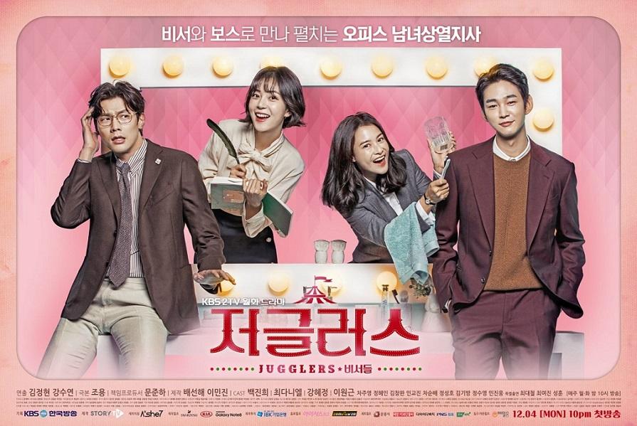دانلود سریال کره ای شعبده بازان Jugglers 2017 کامل با زیرنویس فارسی تکمیل