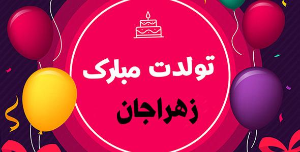 عکس و متن نوشته تبریک تولد اسم زهرا