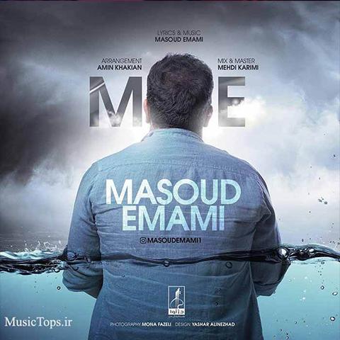 آهنگ جدید مسعود امامی بنام من