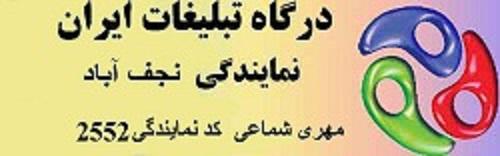 مرکز تبلیغات نجف آباد