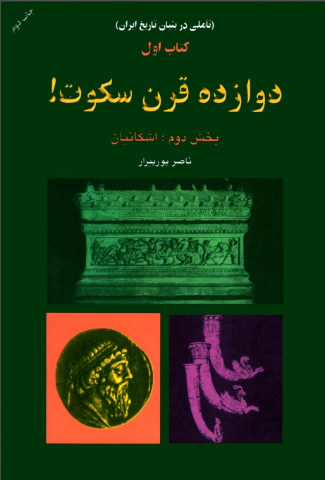 Cover of 02- اشکانیان