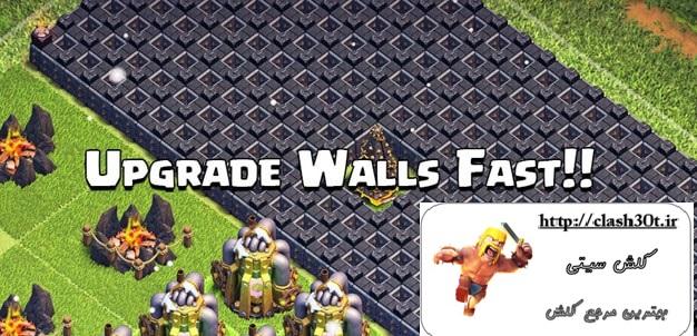چگونه دیوار های خود را سریع اپ کنیم