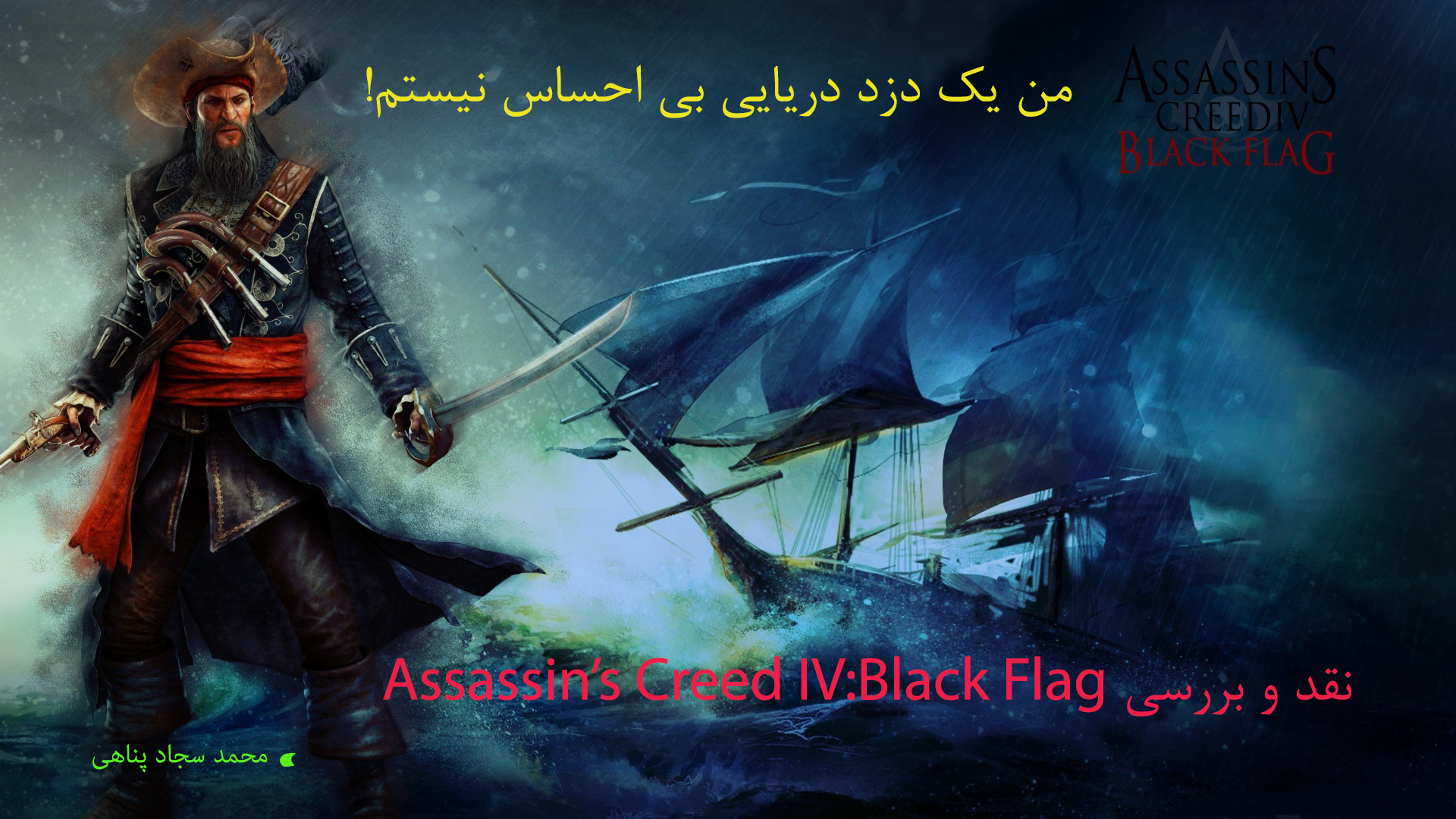 [عکس: jjox_assassins_creed_iv_black_flag.png]