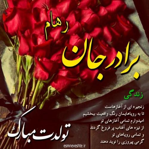 برادر عزیزم رهام تولدت مبارک