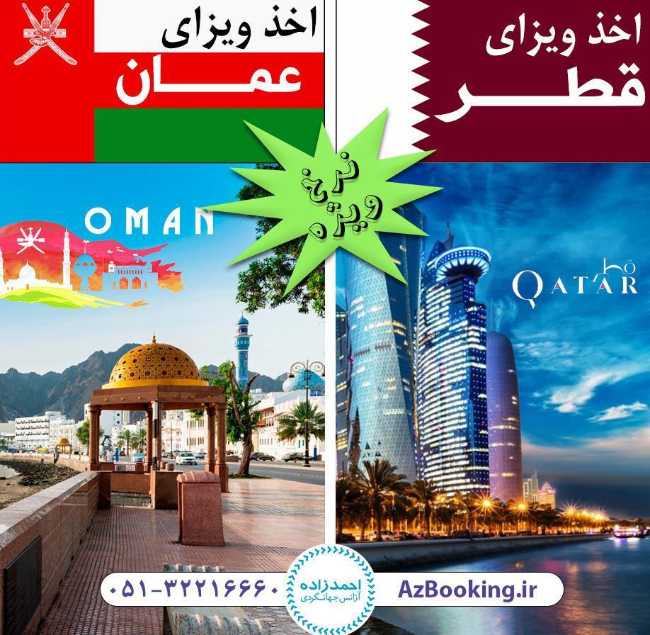 اخذ ویزای قطر - عمان