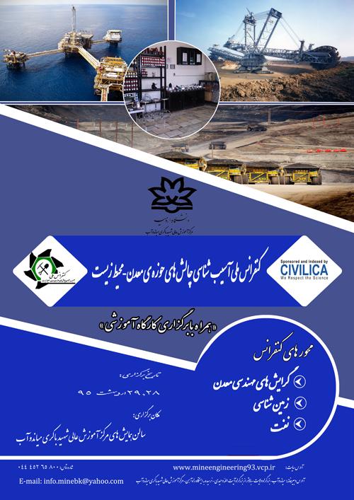 کنفرانس ملی آسیب شناسی چالش هایبحوزه ی معدن - محیط زیست