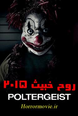 دانلود رایگان فیلم ترسناک Poltergeist 2015