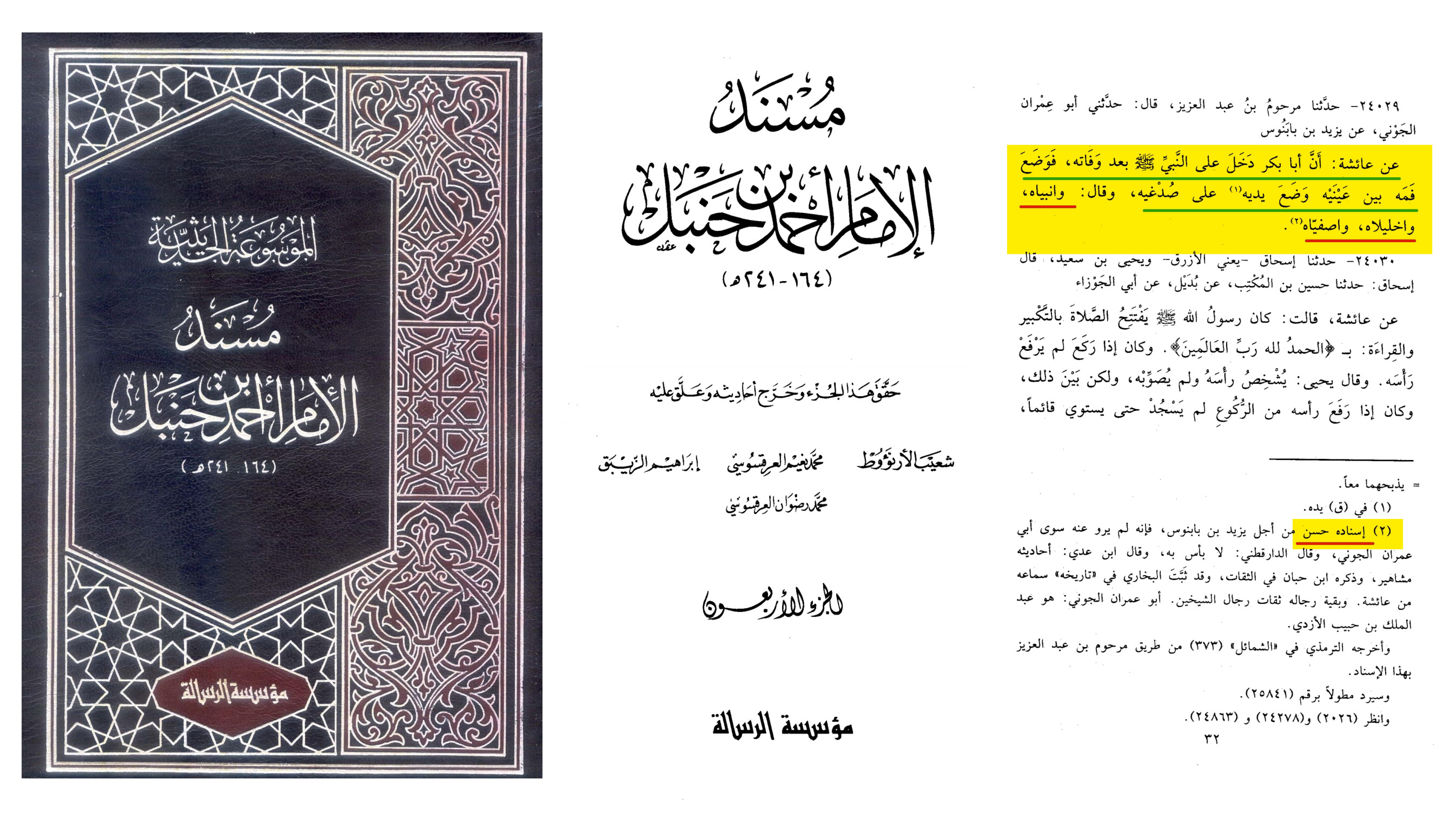 ندبه میت - نداء ابوبکر پس از وفات پیامبر(ص)