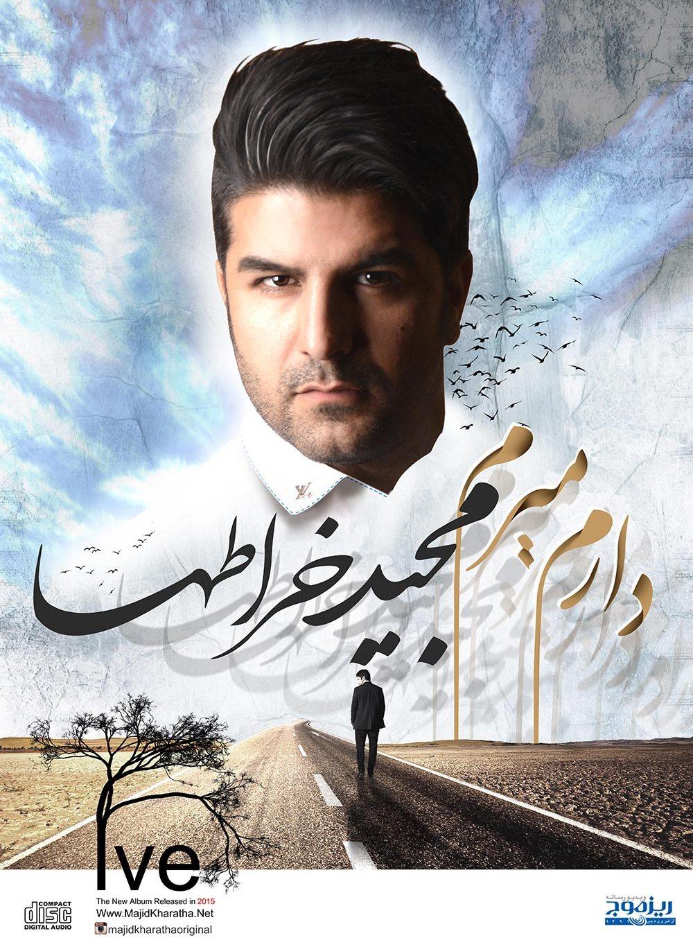 دانلود آلبوم جدید مجید خراطها به نام دارم میرم