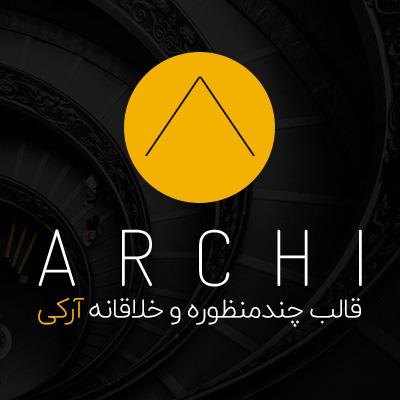 قالب وردپرس آرچی | Archi