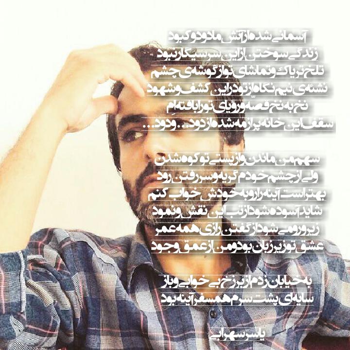 یاسر سهرابی.عکس نوشته.قلم سیاه.1396
