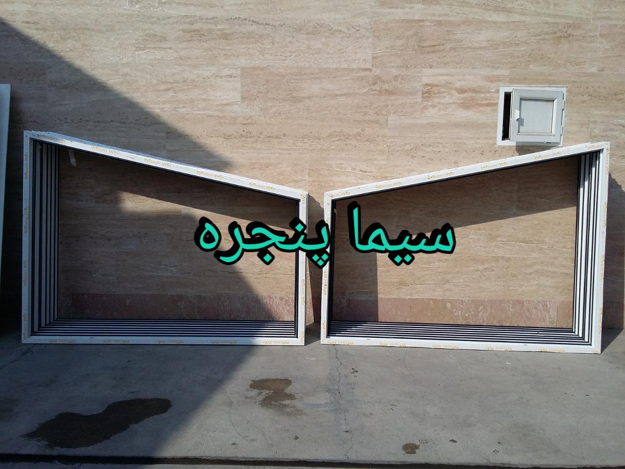 ساخت پنجره های خم و خاص و زاویه دار - پنجره ذوزنقه ای در هر ابعادی- خم انواع پروفیل upvc