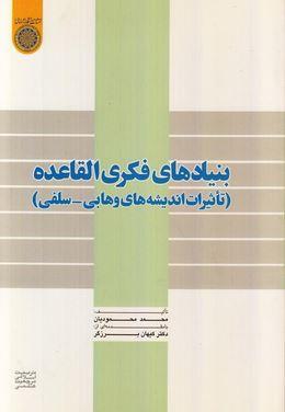بنيادهاي فكري القاعده تاثیرات اندیشه های وهابی - سلفی