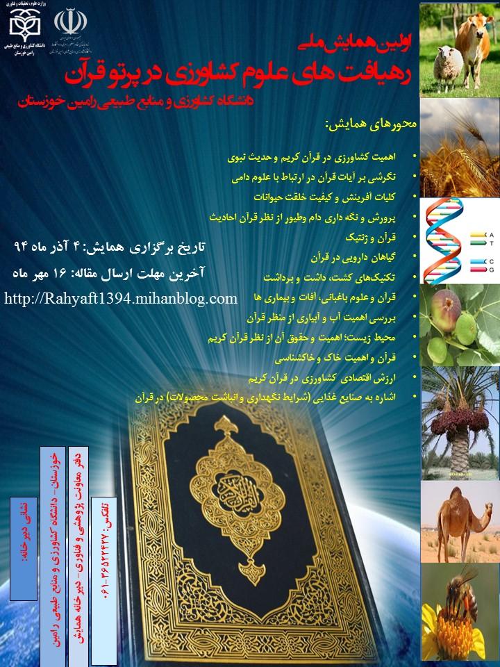 همایش ملی رهیافت های علوم کشاورزی در قرآن