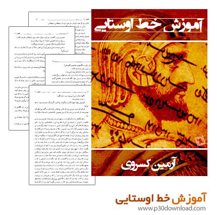 http://uupload.ir/files/jrp_1334782828_amoozesh-khate-avestaei.jpg