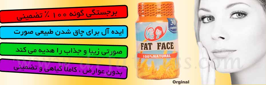 داروی چاقی Fat Fast اصل بدون بازگشت