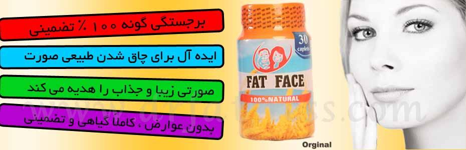 داروي چاقي Fat Fast اصل بدون بازگشت
