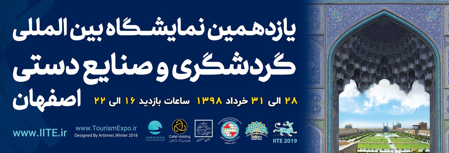 یازدهمین نمایشگاه بین المللی گردشگری اصفهان